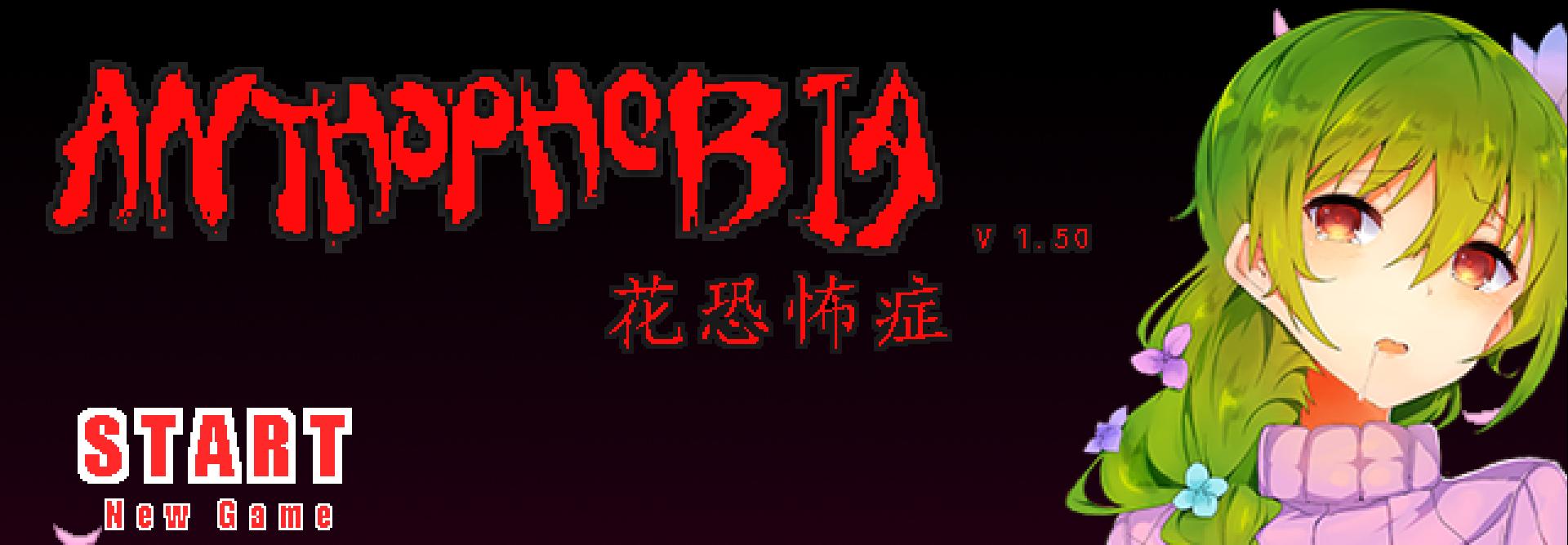 Hentai Game Anthophobia
